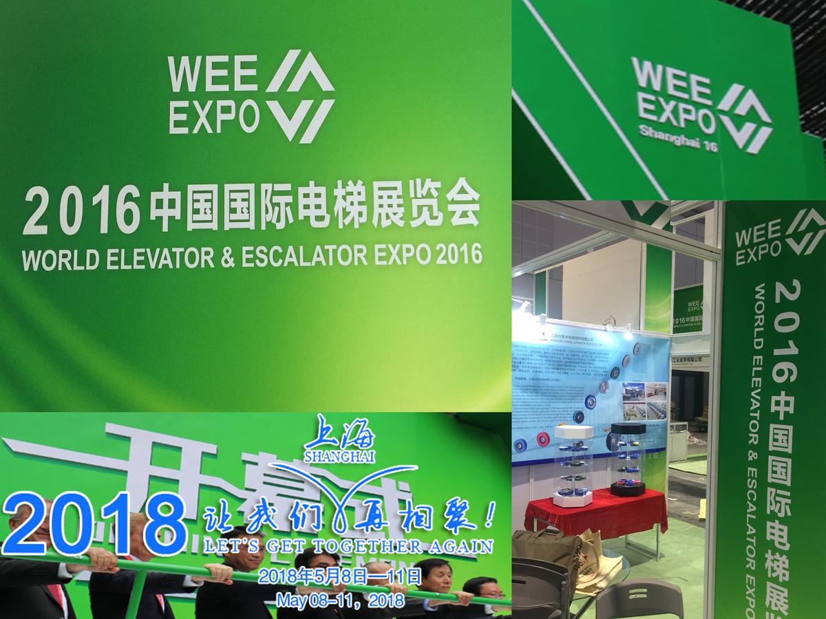 2016 Shanghai WEE Expo